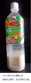 お米のとぎ汁.png