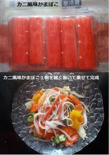 カニ風味.png