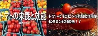 トマト合成.jpg