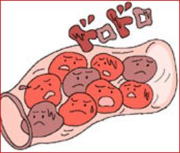 ドロドロ血液.PNG