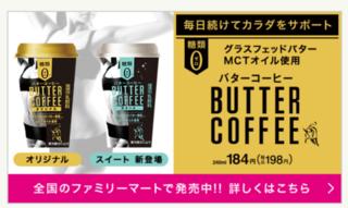バターコヒー.PNG