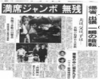 事故当時の記事.jpg