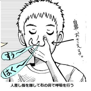 右鼻呼吸.jpg