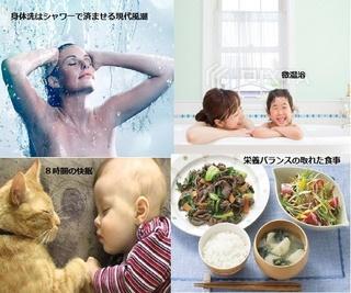 合成入浴.jpg