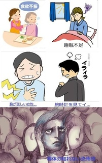 合成神経症.jpg