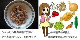 合成納豆サラダ.jpg