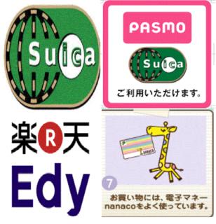 合成電子マネー.png