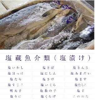 塩蔵魚介.PNG