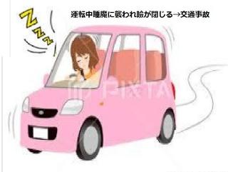 居眠り運転.jpg