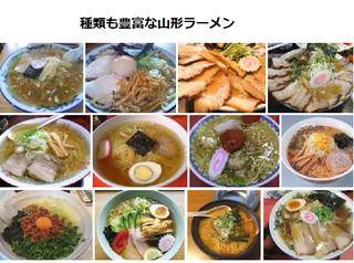 山形拉麺.PNG