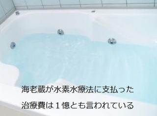 水素水療法.jpg