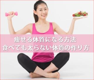 痩せる体質.PNG
