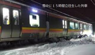 立往生列車.PNG
