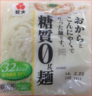 糖質0麺.PNG