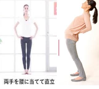 腰痛予防トレ.png