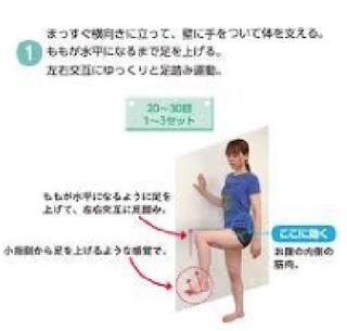 膝上げ運動.jpg