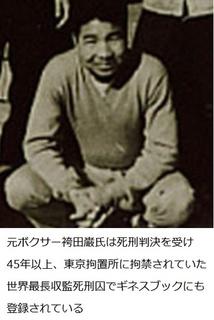 袴田死刑囚.jpg