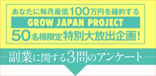 アンケートに答えて100万円をゲット!は本物か?