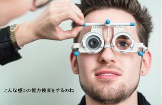 視力検査.png