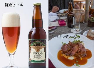 鎌倉ビール.png