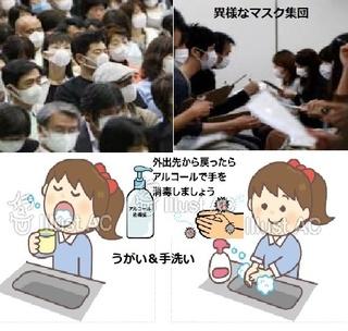 集団マスク.jpg