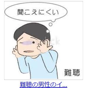 難聴者.PNG