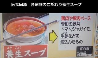 養生スープ.jpg