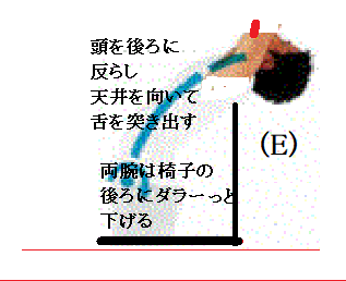 首反らし.png