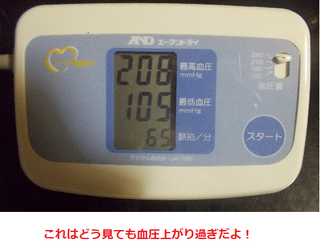 高血圧.png