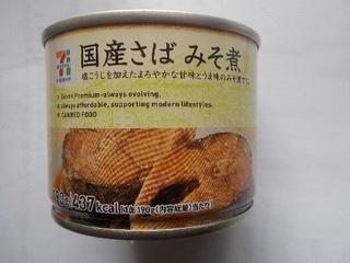 さば水煮缶レシピで栄養豊富な料理を3つ・・・!