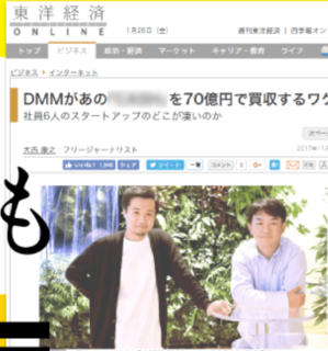 DMMが買収.PNG